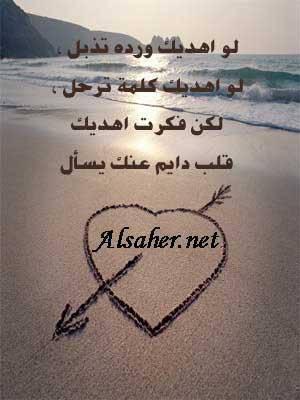 saraha lhob s3ib kaykhali lwahid ma3aref may3ml